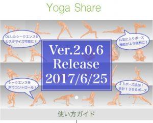 Yoga Share