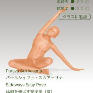 体側を伸ばす安楽座